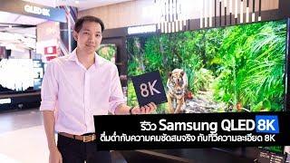 [spin9] รีวิว Samsung QLED 8K ดื่มด่ำกับความคมชัดสมจริง กับทีวีความละเอียดระดับ 8K