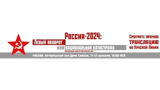 Россия-2024: Левый поворот или национальная катастрофа (Москва, 21-22.12.2019)