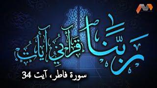 Surah Fatir, Ayat 34 | Rabbana Dua with Urdu Translation | 40 Rabbana Duas from The Holy Quran