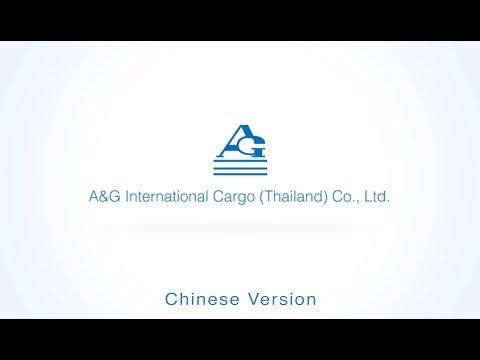A&G INTERNATIONAL CARGO (THAILAND) CO., LTD. Present [Chinese Version]