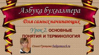 2. основные понятия и терминология бухгалтера(Это 2 урок серии видео для начинающих бухгалтеров. Сегодня разберем основные понятия и терминологию бухга..., 2015-06-22T13:50:41.000Z)