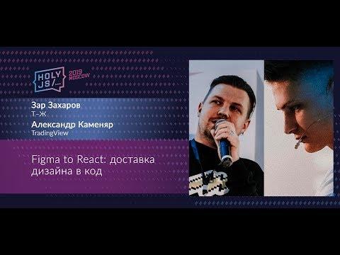 Зар Захаров, Александр Каменяр — Figma To React: доставка дизайна в код