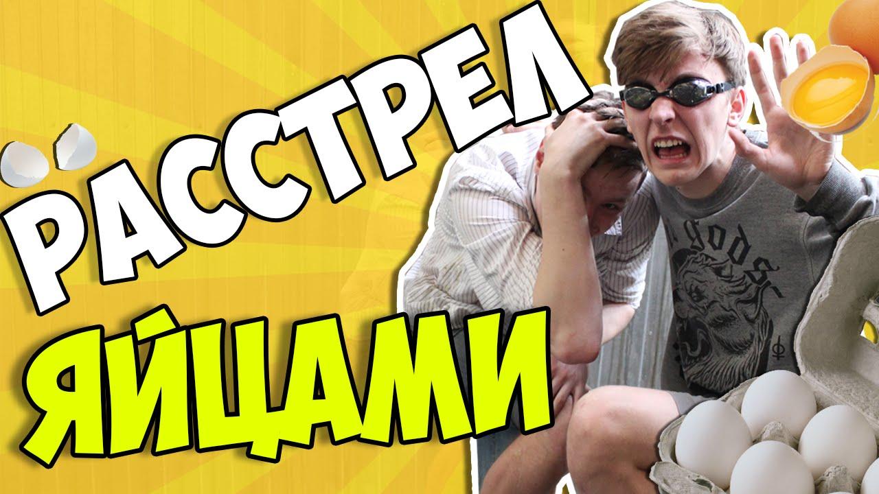 ЯИЧНЫЙ ЧЕЛЛЕНДЖ!!!