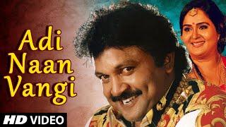 Adi Naan Vangi Song   Sandhippu Movie Songs   Prabhu, Radha   M. S. Viswanathan Songs