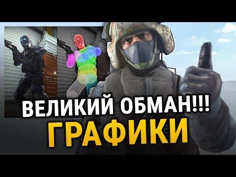 😱 ВЕЛИКИЙ ОБМАН ГРАФИКИ В ИГРАХ!!!