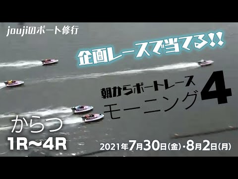 【モーニング4】朝からボートレース / 企画レースで当てる!!【ボートレース/競艇】