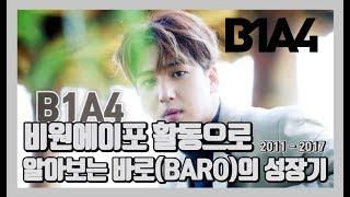 비원에이포(B1A4) 활동으로 알아보는 바로(Baro) 성장기