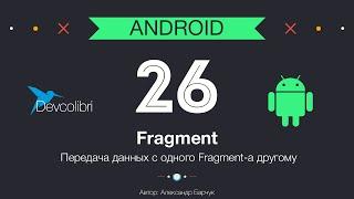 Android: Урок 26. Передача данных с одного Fragment-а другому