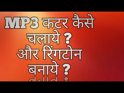 How to make Ringtones Use MP3 Cutter in Hindi