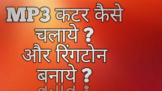Gambar cover How to make Ringtones Use MP3 Cutter in Hindi