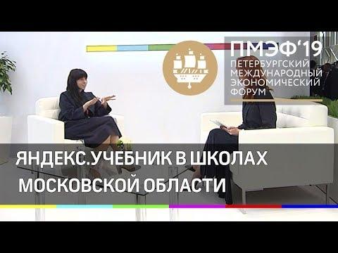 Директор по стратегии Яндекс.Учебник Наталья Чеботарь. ПМЭФ-2019