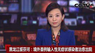 [中国新闻] 黑龙江绥芬河:境外首例输入性无症状感染者治愈出院 | 新冠肺炎疫情报道
