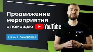 Продвижение онлайн конференции от 4Limes. Отзыв SendPulse. Продвижение бизнеса на Youtube