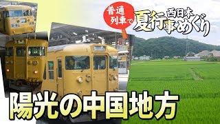 岡山で黄色の普通電車を撮影後、中国地方を北上 ローカル線の津山線・因...