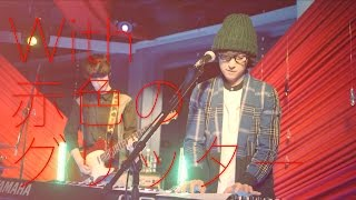【LIVE映像】赤色のグリッターさんとコラボ