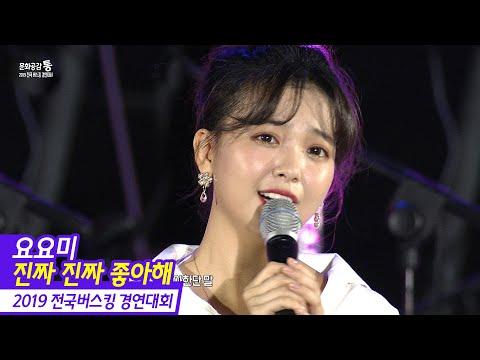 요요미 - 진짜 진짜 좋아해 YOYOMI (2019 전국버스킹 경연대회)