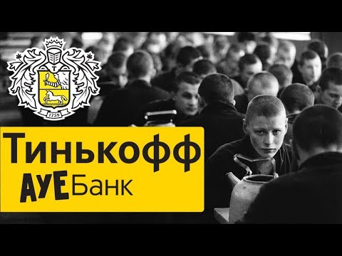 Тинькофф - АУЕБАНК! )
