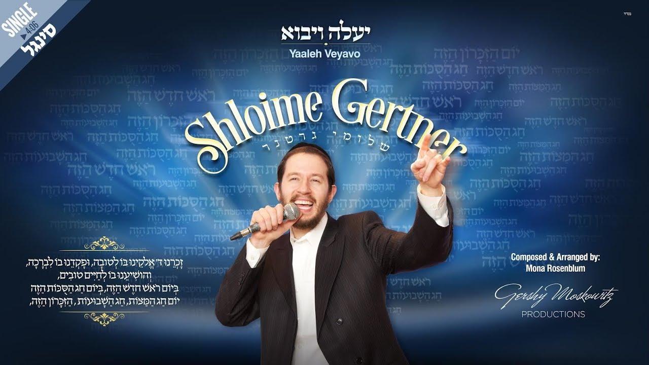 שלומי גרטנר | יעלה ויבוא | Shloime Gertner | Yaaleh Veyavo