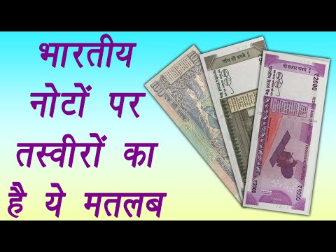 Indian Currency: Meaning of images on Notes, जानिए