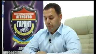 """Охоронне детективне агентство """"ГАРАНТ"""", м. Чернівці"""