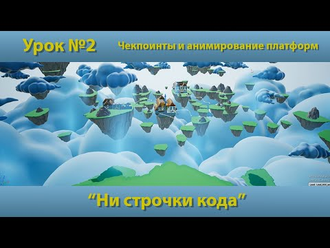 """Уроки для новичков по UE4 на русском. Урок №2 - чекпоинты, анимация через """"Sequencer"""""""