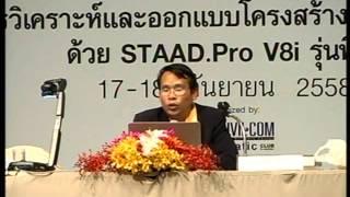 อบรมโปรแกรม STAAD.Pro (v.8i) รุ่นที่ 5 (Bitec) (ช่วงที่ 13 / 14)
