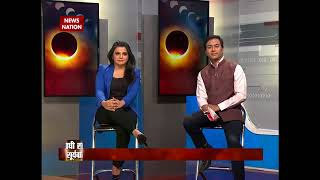 Partial Solar eclipse 2018: India misses first celestial phenomenon of year