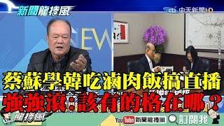 【精彩】蔡蘇學韓吃滷肉飯搞直播、議會戳氣球 強強滾:該有的格在哪?