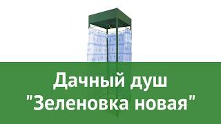 Дачный душ Зеленовка новая (Мистер Хит) обзор ДК-130 производитель Мистер Хит (Россия)