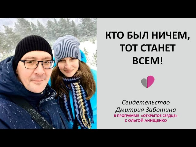 КТО БЫЛ НИЧЕМ, ТОТ СТАНЕТ ВСЕМ! - Свидетельство Дмитрия Заботина в программе