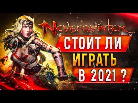 Neverwinter Online стоит