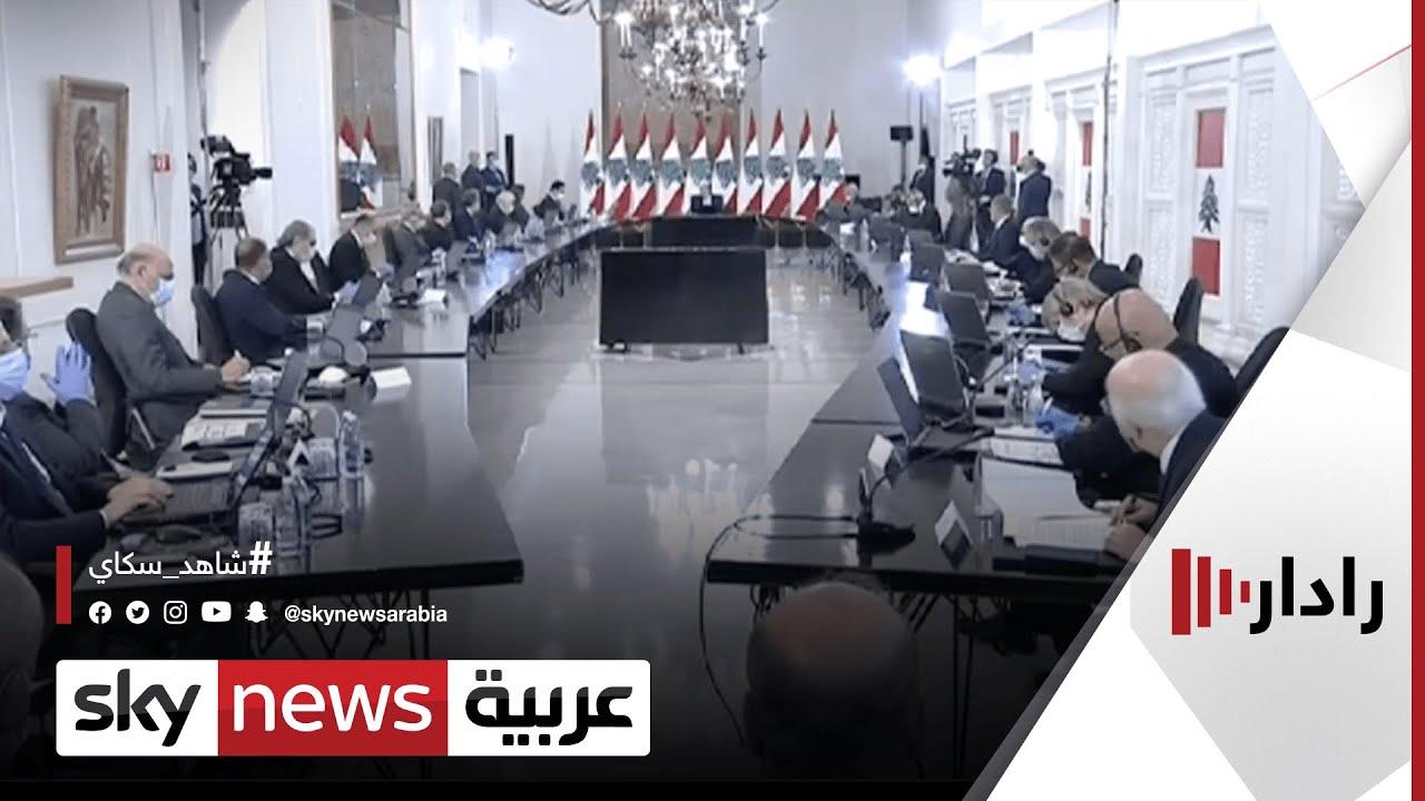 البرلمان اللبناني يصوت لصالح إجراء الانتخابات النيابية في27 مارس | #رادار  - نشر قبل 60 دقيقة
