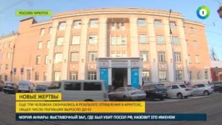 61 погибший от  Боярышника  в Иркутске   МИР24