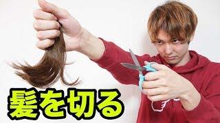 いきなり相方の髪を切り落とすドッキリ