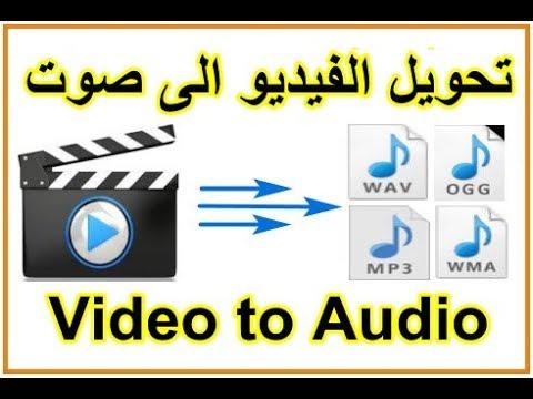 تحميل برنامج تحويل الفيديو الى صوت للكمبيوتر