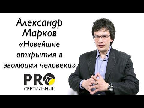 """Александр Марков """"Новейшие открытия в эволюции человека"""""""