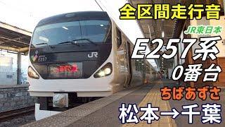 【全区間走行音】E257系0番台〈あずさ〉松本→千葉 (2019.2)