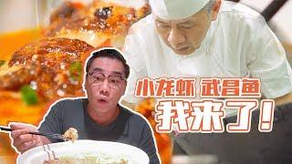 據說這家店是深圳最好吃的湖北菜,姚大秋連魚刺都沒有放過! 【品城記】