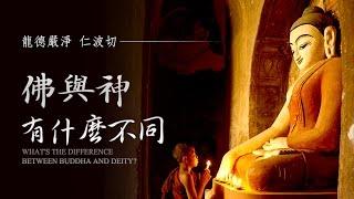 龍德嚴淨仁波切:佛與神有什麼不同What's the difference between Buddha and deity?