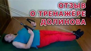 Отзыв на тренажер Долинова 'Похудей'