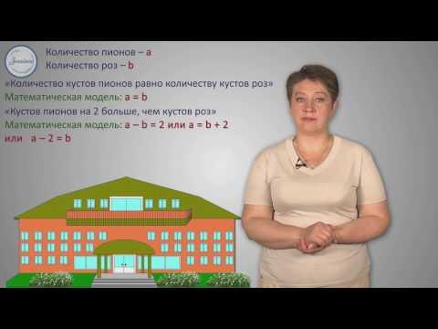 Как перевести условие задачи на математический язык