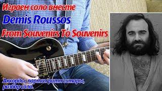 Demis Roussos - From Souvenirs to Souvenirs, Мой сувенир, соло на гитаре, аккорды