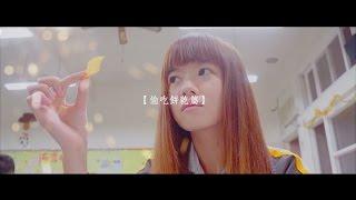 國立苑裡高中第11屆畢業影片 ╳ 309水果班【偷吃餅乾篇】
