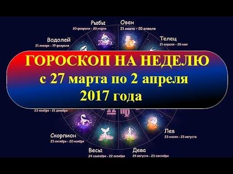 Гороскоп на 27 марта 2017: общий гороскоп и гороскоп по