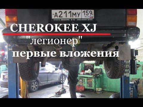 """Jeep Cherokee Xj """"ЛЕГИОНЕР""""  Часть 2, первые вложения."""
