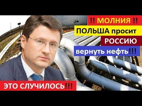 МОЛНИЯ!!.. ПОЛЬША ПРОСИТ РОССИЮ ВЕРНУТЬ ПОСТАВКИ НЕФТИ!!
