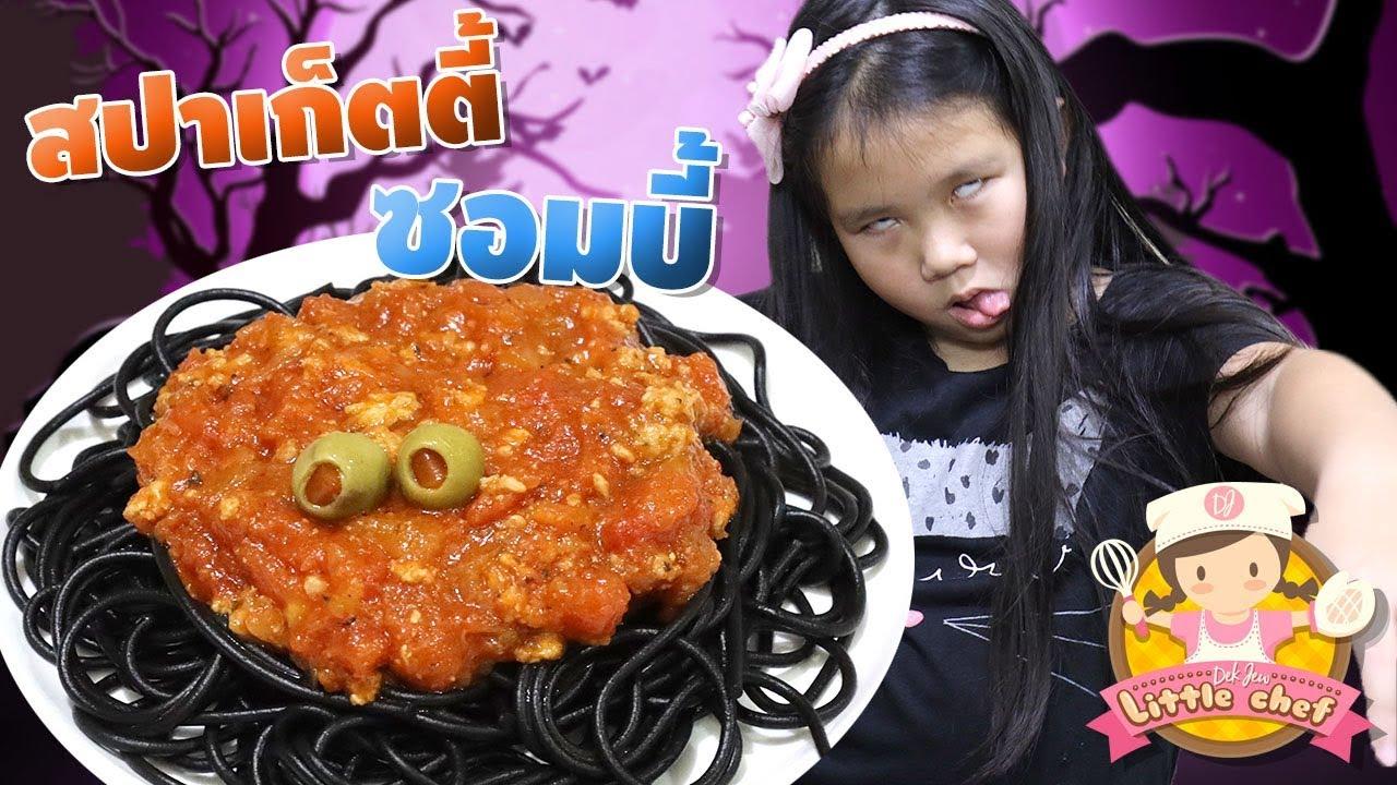 สปาเก็ตตี้ซอมบี้ | เด็กจิ๋ว Zombie Spaghetti
