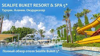 Sealife Buket Resort Spa 5 Обзор отеля