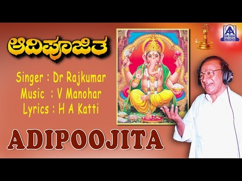 Adipoojitha | Ganesha Devotional Songs | Dr Rajkumar | V Manohar | Audio Jukebox