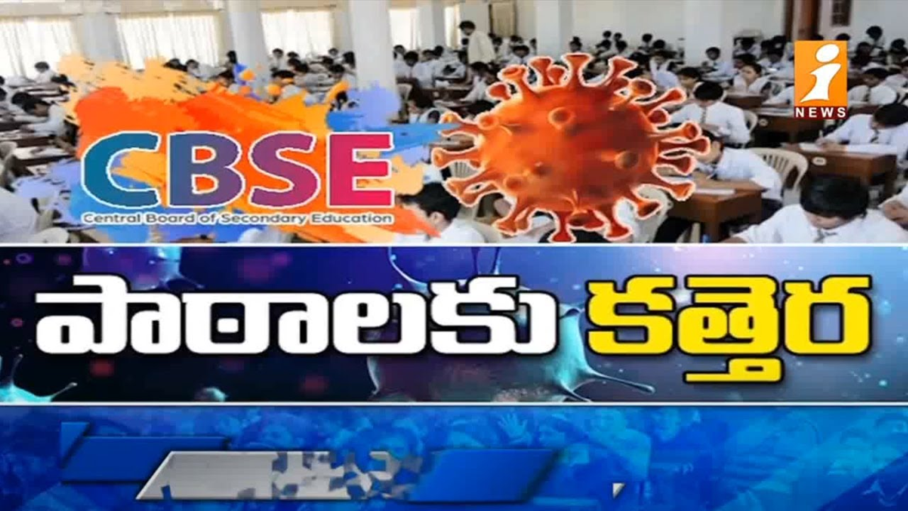 Debate on CBSE Syllabus Reduction Effect on Students and Their Future | Part-3 | iNews